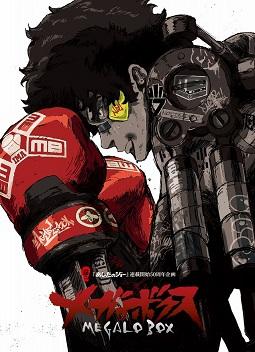 Megalo_Box_poster.jpg